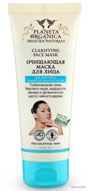 """Очищающая маска для лица """"Dead Sea Naturals"""" (75 мл) — фото, картинка"""