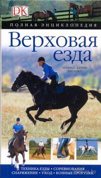 Верховая езда. Полная энциклопедия. Мойра Харрис