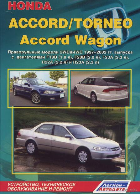 Honda Accord / Torneo, Accord Wagon. Праворульные модели. Устройство, техническое обслуживание и ремонт — фото, картинка