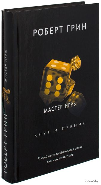 Мастер игры. Роберт Грин
