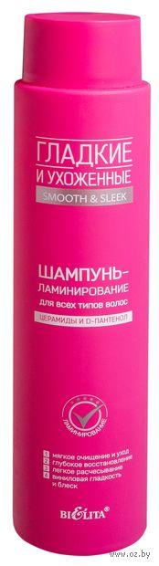 """Шампунь-ламинирование для волос """"Гладкие и ухоженные"""" (400 мл)"""