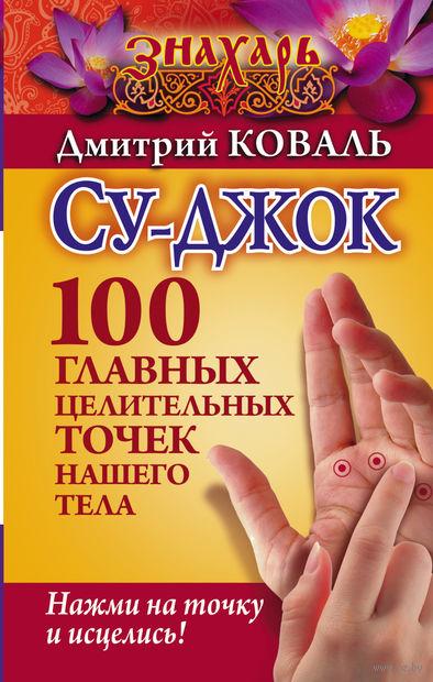 Су-джок. 100 главных целительных точек нашего тела. Нажми на точку и исцелись! — фото, картинка