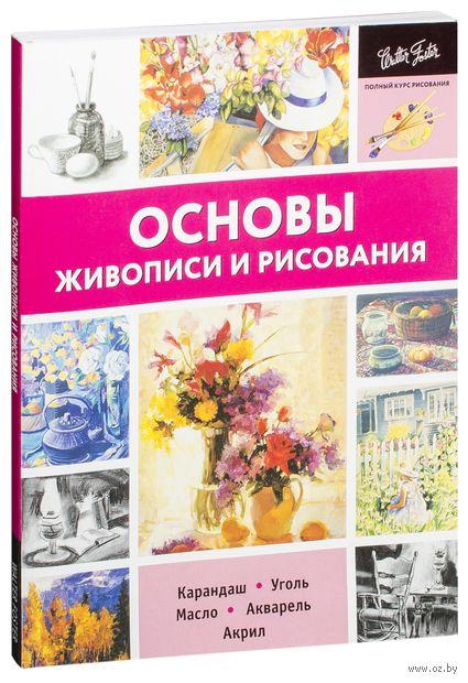 Основы живописи и рисования — фото, картинка