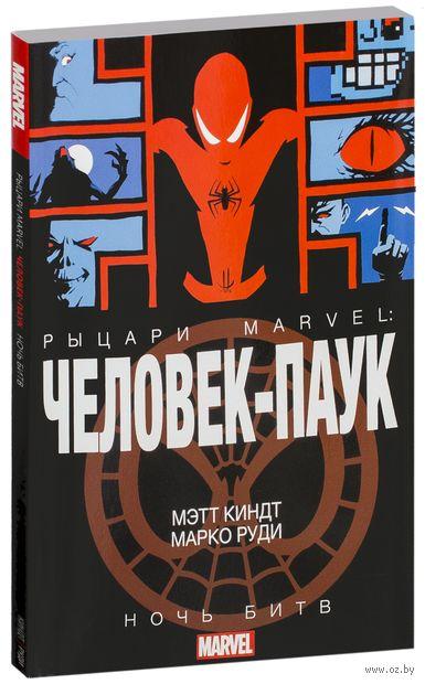 Человек-Паук: Рыцари Марвел. Ночь Битв — фото, картинка