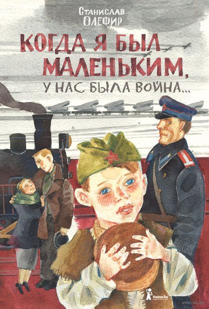 Когда я был маленьким, у нас была война — фото, картинка