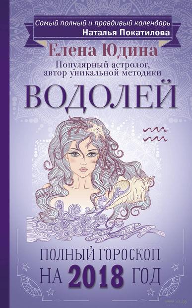Водолей. Полный гороскоп на 2018 год — фото, картинка