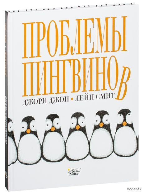 Проблемы пингвинов — фото, картинка