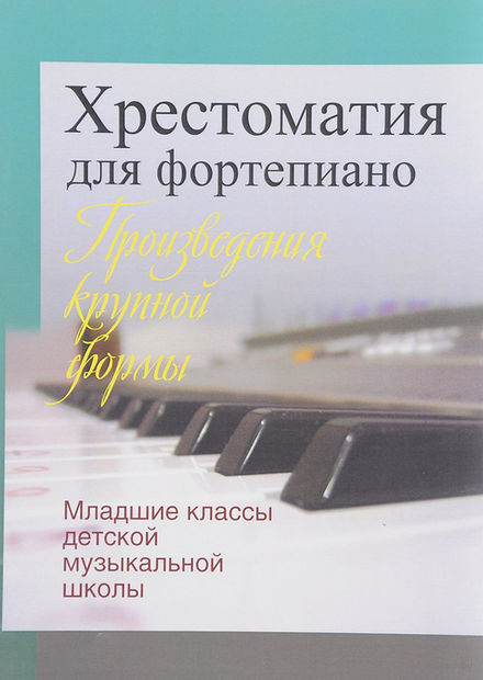 Хрестоматия для фортепиано. Произведения крупной формы. Младшие классы детской музыкальной школы — фото, картинка