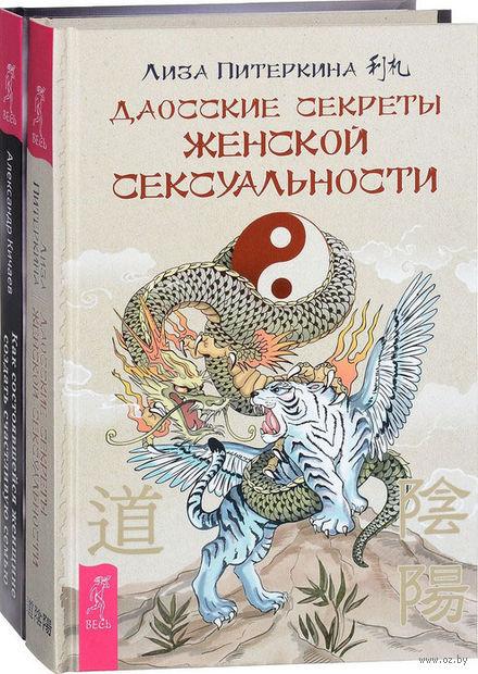Даосские секреты женской сексуальности. Как состоявшейся женщине создать счастливую семью (комплект из 2-х книг) — фото, картинка