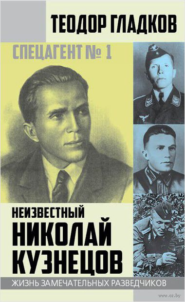Спецагент № 1. Неизвестный Николай Кузнецов — фото, картинка