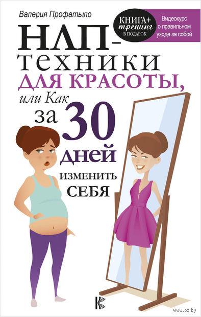 НЛП-техники для красоты, или Как за 30 дней изменить себя — фото, картинка
