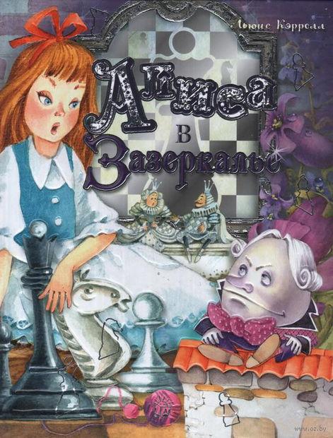 Алиса в Зазеркалье — фото, картинка