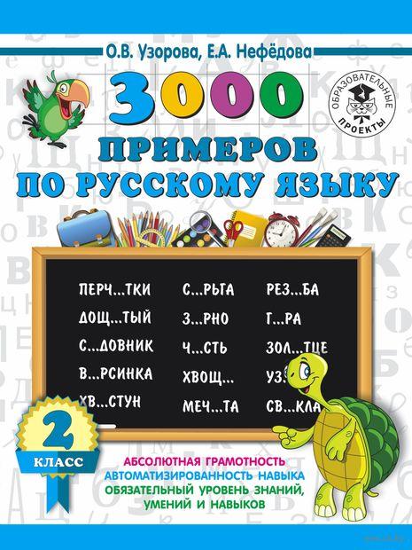 3000 примеров по русскому языку. 2 класс — фото, картинка