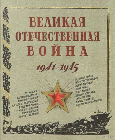 Великая Отечественная война. 1941-1945 — фото, картинка