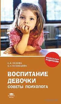 Воспитание девочки. Советы психолога. Светлана Хазова, Оксана Кузнецова