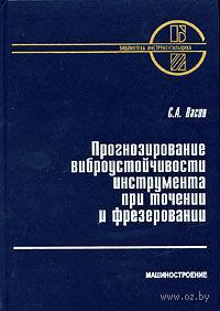 Прогнозирование виброустойчивости инструмента при точении и фрезеровании. Сергей Васин