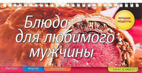 Блюда для любимого мужчины. Елена Анисина