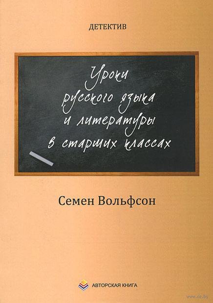 Детектив. Уроки русского языка и литературы в старших классах. Семен Вольфсон