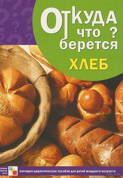 Хлеб. Наглядно-дидактическое пособие (набор из 8 карточек). Э. Емельянова