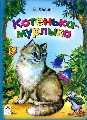 Котенька-Мурлыка. Виктор Хесин