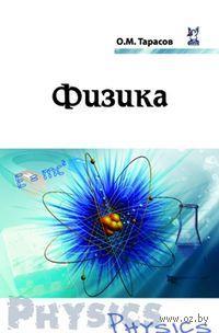 Физика. Олег Тарасов