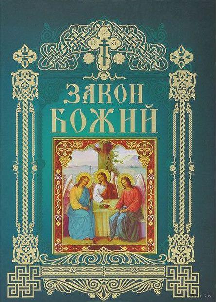 Закон Божий. Ольга Голосова, Дарья Болотина