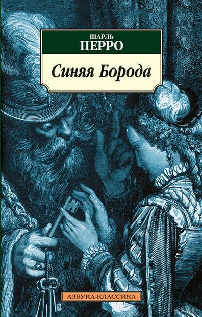 Синяя борода (м). Шарль Перро