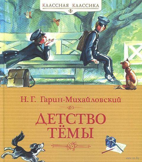 Детство Темы. Николай Гарин-Михайловский