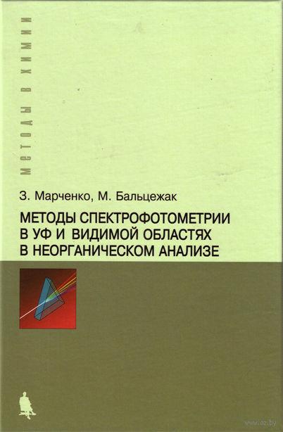 Методы спектрофотометрии в УФ и видимой областях в неорганическом анализе. Мария Бальцежак, Зигмунт Марченко