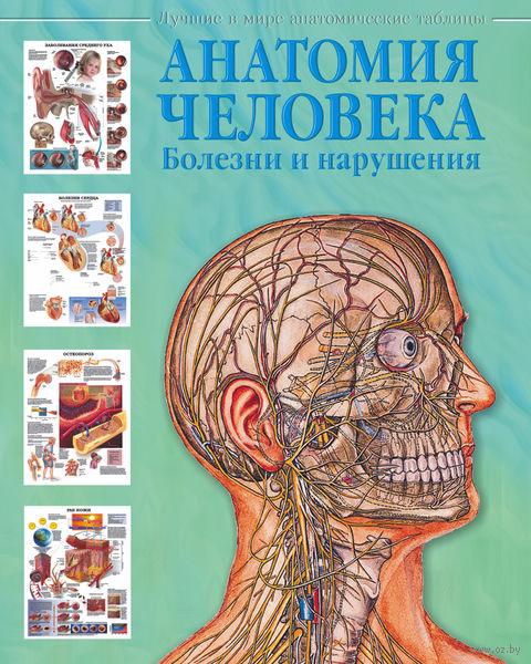 Анатомия человека. Болезни и нарушения. Евгения Махиянова