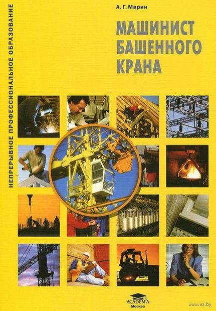 Машинист башенного крана. Александр Марин