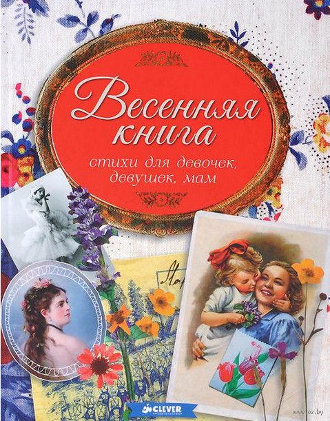 Весенняя книга. Стихи для девочек, девушек, мам…