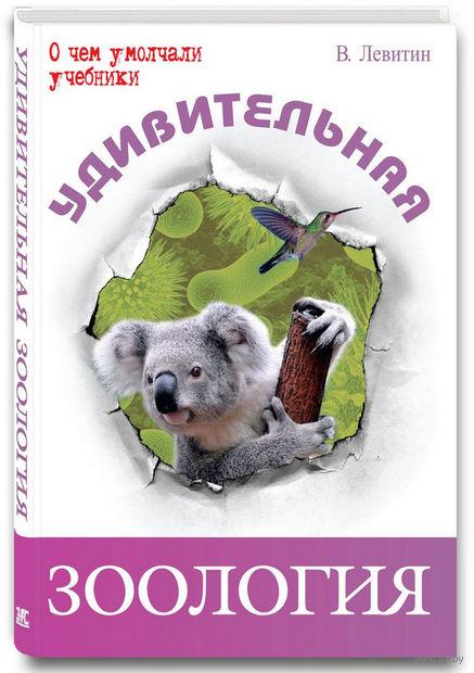 Удивительная зоология. Вадим Левитин