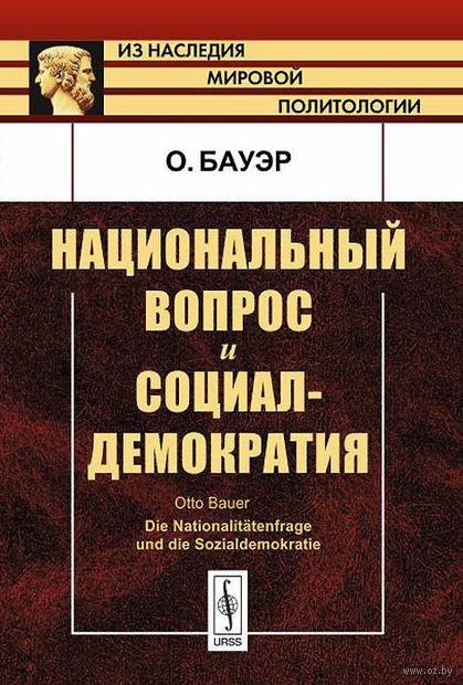 Национальный вопрос и социал-демократия (м) — фото, картинка