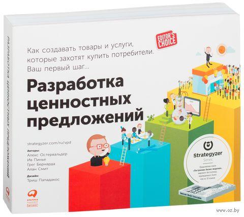 Разработка ценностных предложений. Как создавать товары и услуги, которые захотят купить потребители — фото, картинка