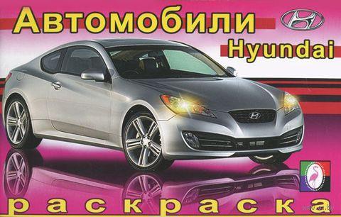 Автомобили Hyundai. Раскраска