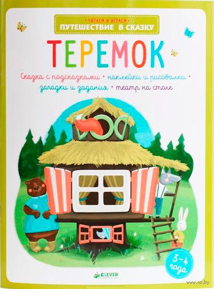 Теремок (+ наклейки). Екатерина Баканова