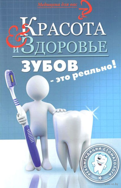 Красота и здоровье зубов - это реально!. Альбина Оршанская