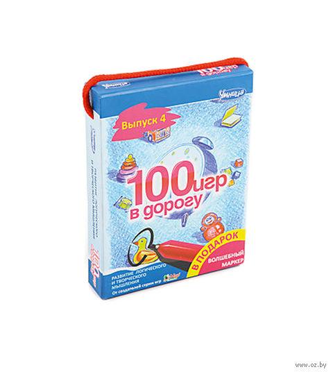 100 игр в дорогу (Выпуск 4)