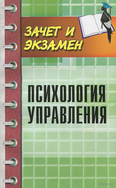 Психология управления. Сергей Самыгин