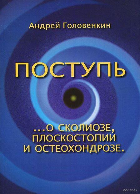 Поступь...о сколиозе, плоскостопии и остеохондрозе. Андрей Головенкин
