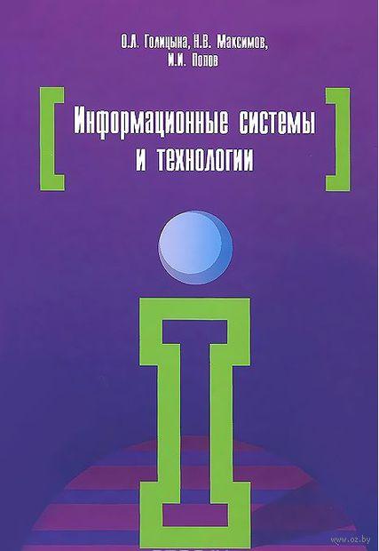 Информационные системы и технологии. Ольга Голицина, Игорь Попов, Николай Максимов