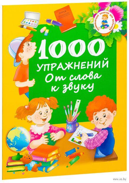 1000 упражнений. От слова к звуку. Валентина Дмитриева