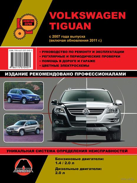 Volkswagen Tiguan с 2007 г. (+ обновления 2011 г.) Руководство по ремонту и эксплуатации