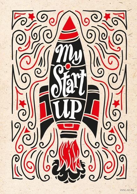 """Блокнот """"My start up"""" (А5) — фото, картинка"""