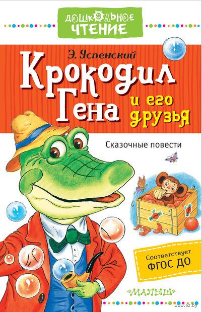 Крокодил Гена и его друзья. Сказочные повести. Эдуард Успенский