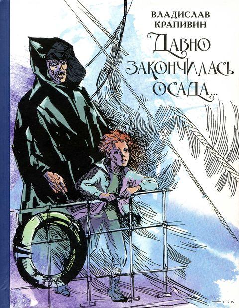 Давно закончилась осада... Севастопольская фантазия — фото, картинка