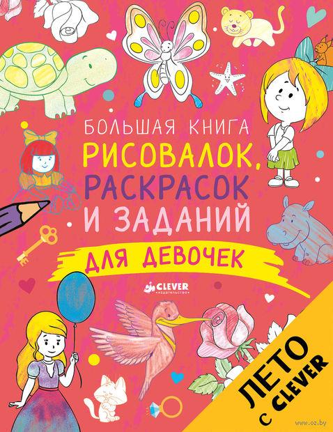 Большая книга рисовалок, раскрасок и заданий для девочек. Татьяна Покидаева