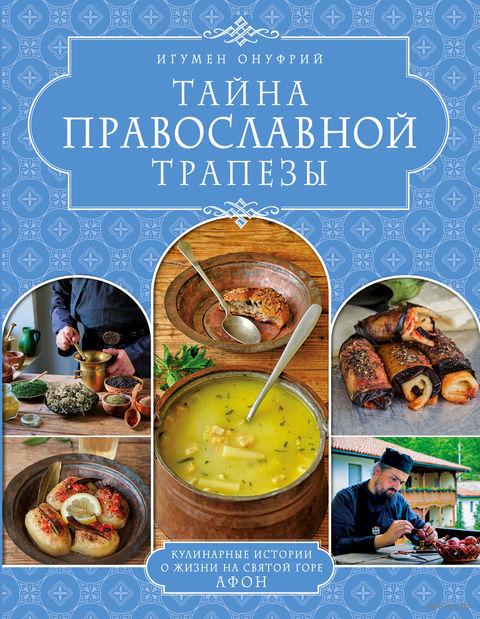 Тайна Православной Трапезы — фото, картинка