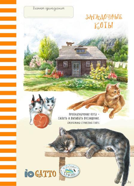 """Блокнот """"Загадочные коты (рыжая полоска)"""" (А5) — фото, картинка"""